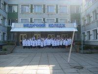 Херсонский базовый медицинский колледж
