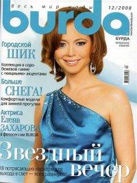 """Журнал  Женский - """"Бурда"""""""