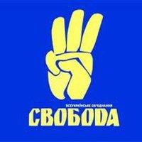 Всеукраинское объединение «Свобода»