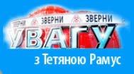 """""""Зверни Увагу"""" с  Татьяной Рамус"""