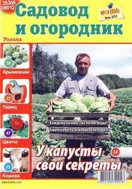 """Журнал Дом-квартира-сад-уют - """"Садовод и огородник"""""""