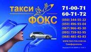 """""""FOX такси"""", Киев"""