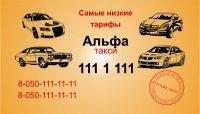 """""""Альфа такси"""", Киев"""