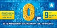 "Тарифный план ""Супер Киевстар. Большой край"""