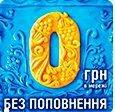 Тарифный план «Супер Киевстар»
