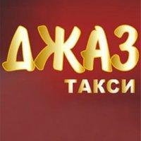 Джаз такси, Киев
