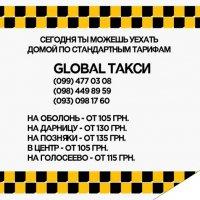 Глобал такси