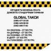 Глобал такси отзывы