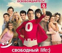 Тарифный план Свободный life:)