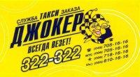 Джокер такси, Киев