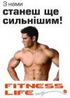 Сеть фитнес-клубов Fitness Life, Киев отзывы