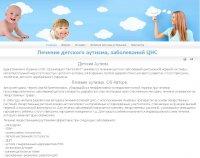 Лечение детского аутизма