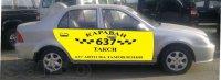 Такси Караван