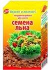 Семена льна ТМ Вкусно и полезно отзывы
