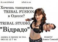 Трайбл-студя Vidrado, Одесса