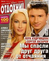"""Журнал  Женский - """"Отдохни"""""""