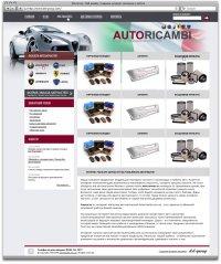Интернет-магазин Аutoricambi