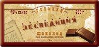 Шоколад Чёрный ТМ Русский шоколад