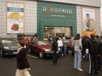 Абсолют супермаркет
