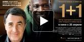 Фильм 1+1 (Неприкасаемые)