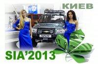 Киевский международный автосалон  SIA 2013