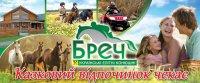 """Туристический комплекс """"Бреч"""""""