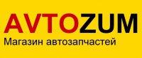 "Магазин автозапчастей ""AvtoZum"""