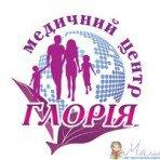 """Медицинский центр """"Глория"""". Николаев"""