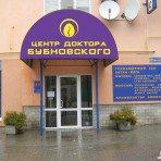 Центр доктора Бубновского, Николаев