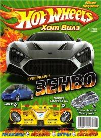 """Журнал Автомобильный - """"Hot Wheels"""""""