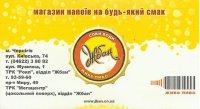 Жбан (магазин живого пива)