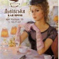 Кафе Львівська кав'ярня, Кривой Рог