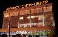 """ТЦ """"Луганск-Сити-Центр"""""""