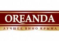 Вино Ореанда