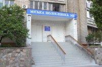 Городская поликлиника № 1. Николаев