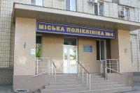 Городская поликлиника № 4. Николаев