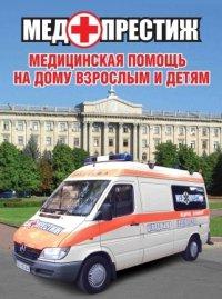 """Медицинская помощь """"МЕД-ПРЕСТИЖ"""". Николаев"""