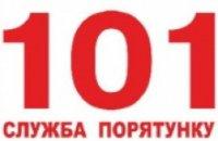 101 служба спасения Украины