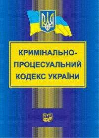 УПК Украины