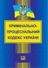УПК Украины отзывы