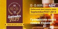 Киевский фестиваль пива SeptemberFEST