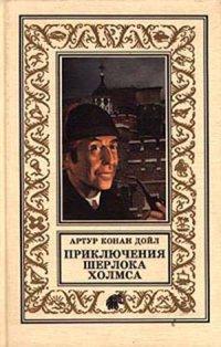 Артур Конан Дойль – Приключения Шерлока Холмса