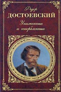 Федор Достоевский – Униженные и оскорблённые