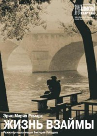 Эрих Мария Ремарк – Жизнь взаймы