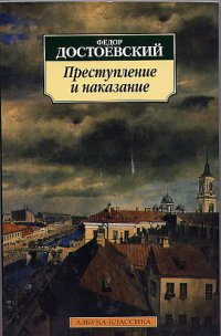 Федор Достоевский – Преступление и наказание