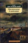 Федор Достоевский – Преступление и наказание отзывы