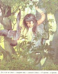 Льюис Кэрролл – Алиса в стране чудес