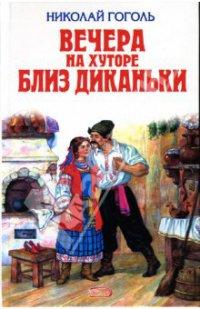 Николай Гоголь – Вечера на хуторе близ Диканьки