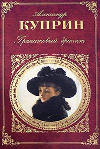 Александр Куприн – Гранатовый браслет