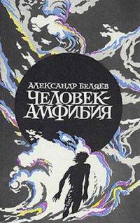 Александр Беляев – Человек-амфибия